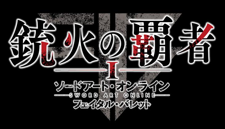 Sword art online fatal bullet pc mod